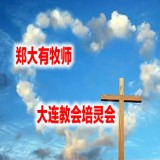 郑大有牧师大连教会培灵会