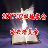 2017.02双城教会奋兴培灵会
