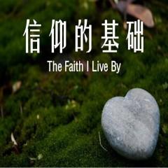 信仰的基础