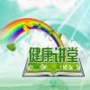 刘贺福系列讲课课程