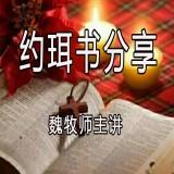 约珥书分享
